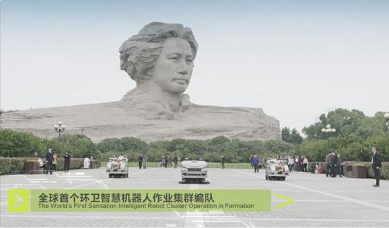 未來已來|中聯環境環衛智慧機器人集群驚艷亮相