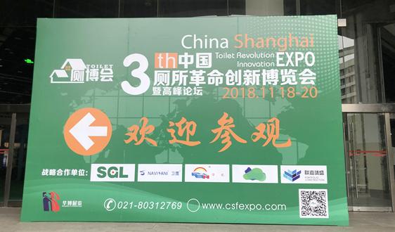 第3屆中國廁博會圓滿閉幕