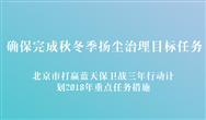 北京:藍天保衛戰2018重點任務措施和秋冬季住建系統施工現場揚塵治理攻堅行動方案