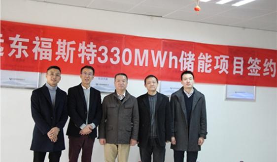 2.67亿 浙江储能与远东福斯特签署储能电池采购协议