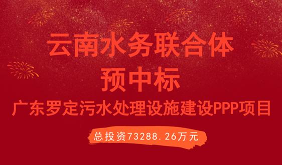 云南水务联合体预中标广东罗定污水处理建设项目