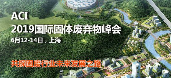 2019ACI国际固体废弃物峰会将于6月12-14日在上海举行