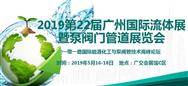 """第22屆廣州國際流體展""""萬事俱備,只欠東風 """""""
