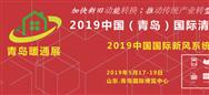 全國暖通展2019青島站與您相約