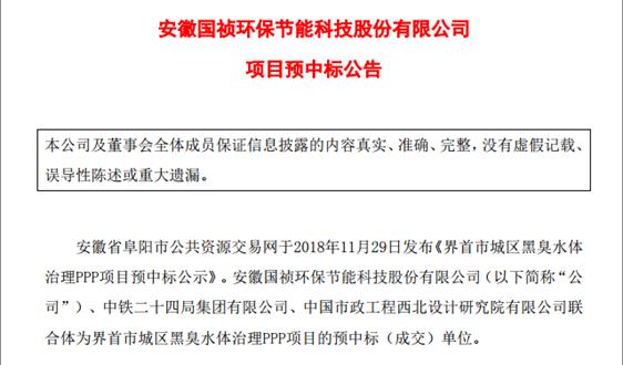 7.8亿!国祯捕鱼提现联合中标界首黑臭水体治理PPP项目