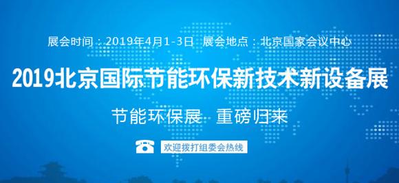 关于参加2019北京国际节能捕鱼提现新技术新设备展览会的通知
