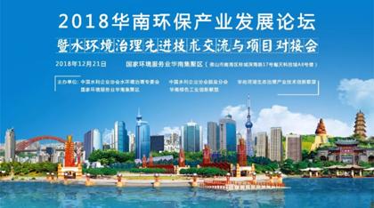 2018华南环保产业发展论坛暨水环境治理先进技术交流与项目对接会