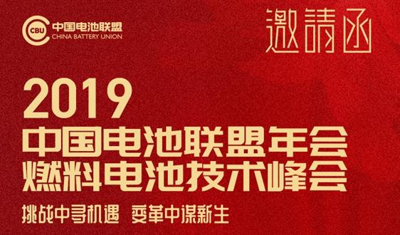 中国电池联盟邀您共赴2019全国氢燃料电池汽车产业技术峰会
