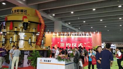第五屆中國國際(廣州)砂石及尾礦與建築廢棄物處置平安彩票app下载與設備展
