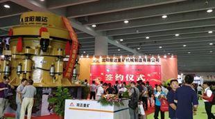 第五届中国国际(广州)砂石及尾矿与建筑废弃物处置技术与设备展