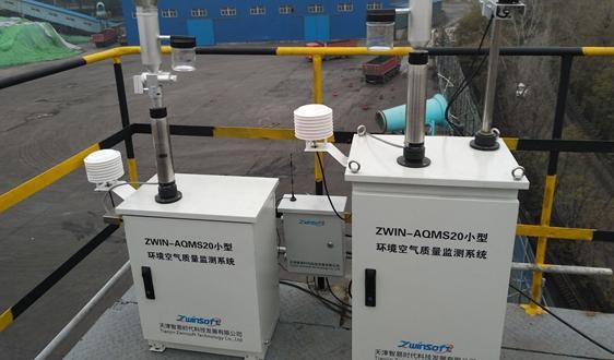 ZWIN-AQMS20小型空氣質量監測站