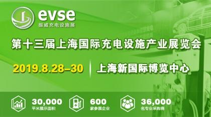 第十三屆上海國際充電設施產業展覽會