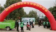 绍兴上虞区再生资源回收体系首批15个站点正式启动!