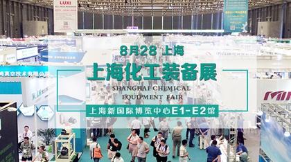 CEEF 2019第十一屆上海國際化工環保平安彩票app及設備展覽會