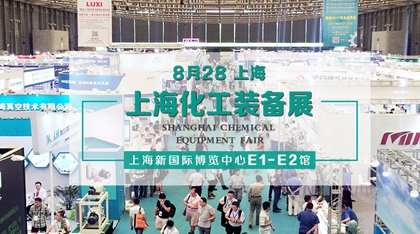 CEEF 2019第十一屆上海國際化工環保平安彩票app下载及設備展覽會