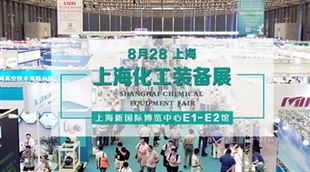 CEEF 2019第十一届上海国际化工环保技术及设备展览会