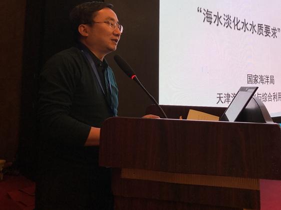 赵河立:正在起草反渗透膜法海水淡化产品水质要求
