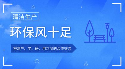 2019(杭州)第六届化工环保三废及清洁生产工艺技术研讨会