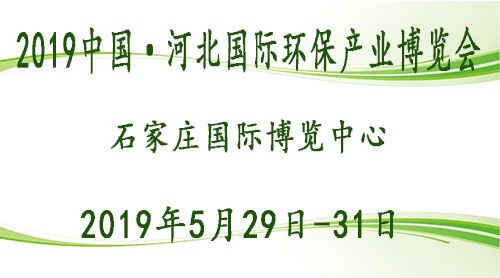 2019中國(河北)國際環保產業博覽會