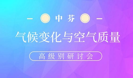 中芬氣候變化與空氣質量別研討會在京召開