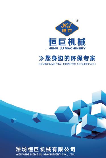 潍坊恒巨机械产品手册