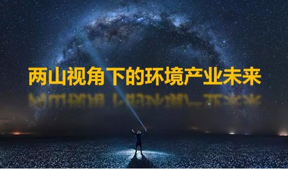 傅濤:2019年環境產業麵臨的四大外部環境