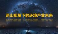 傅涛:2019年环境产业面临的四大外部环境