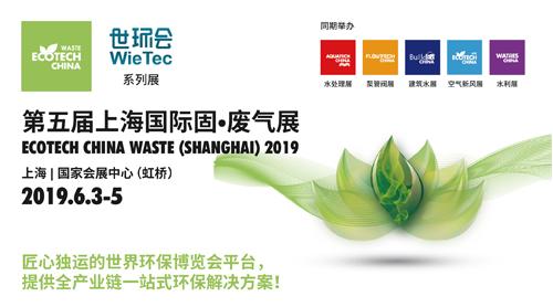 第五屆上海國際固體廢棄物處置與廢氣治理展覽會