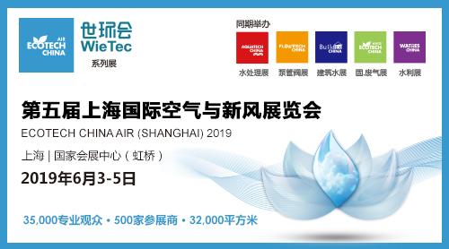 第五屆上海國際空氣與新風展覽會
