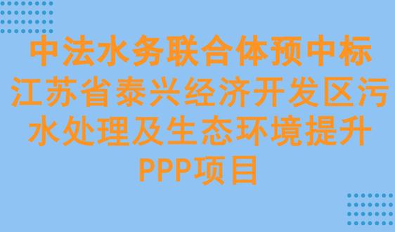 中法水务联合体预中标江苏泰兴经济开发区项目