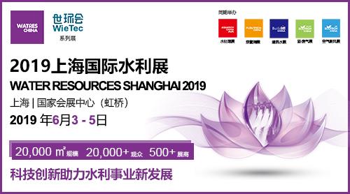 2019上海國際水利展