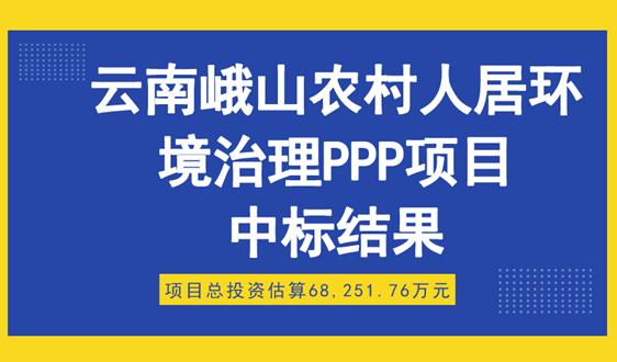 6.8亿云南峨山农村人居环境治理PPP项目中标结果