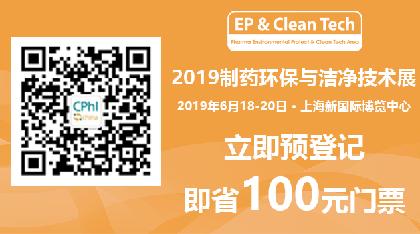 2019制藥環保與潔淨平安彩票app下载展(EP & Clean Tech China 2019)