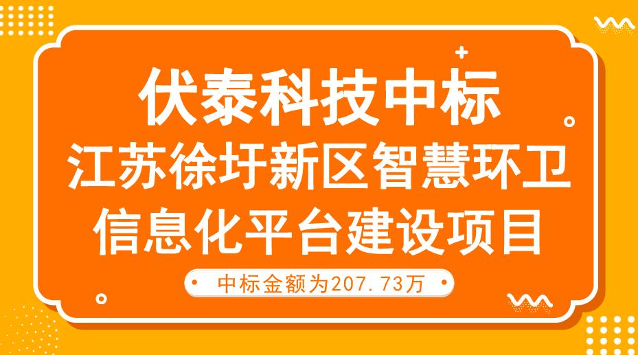 伏泰科技中标208万徐圩新区智慧环卫信息化项目