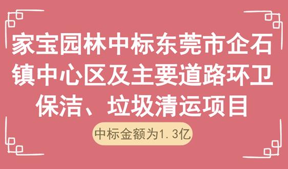 家宝园林1.31亿中标东莞市企石镇中心区项目