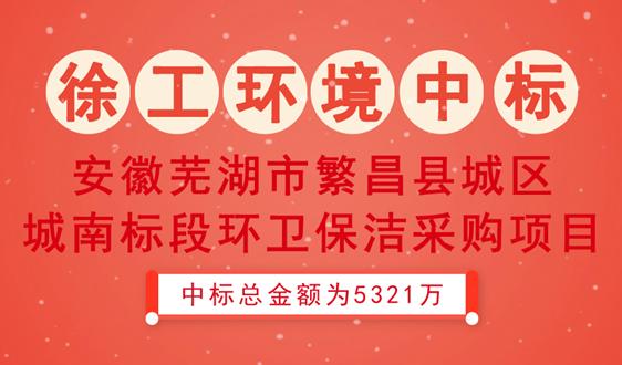 徐工环境中标5321万安徽繁昌县环卫保洁项目