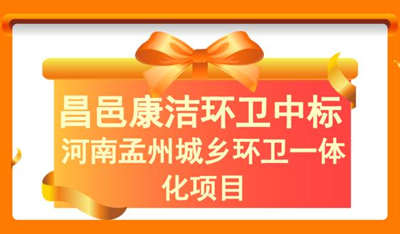 3.9亿!昌邑康洁环卫中标孟州城乡环卫一体化项目
