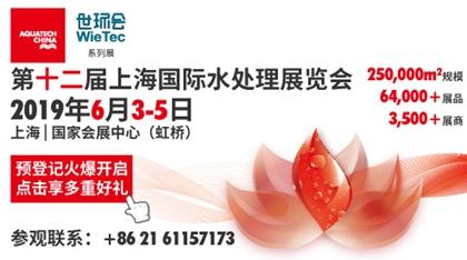 AQUATECH CHINA 2019上海國際水處理展覽會