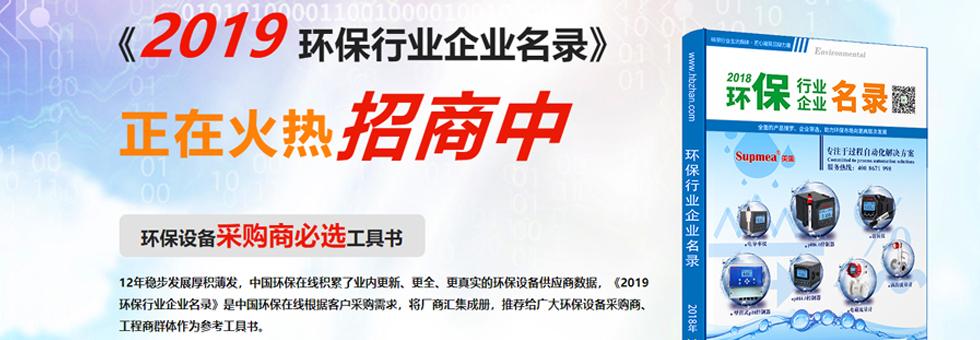 《2019环保行业企业名录》荣耀登场