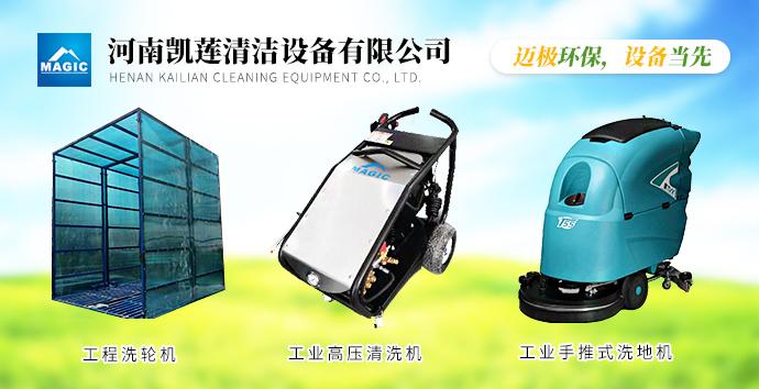 河南凯莲清洁设备有限公司