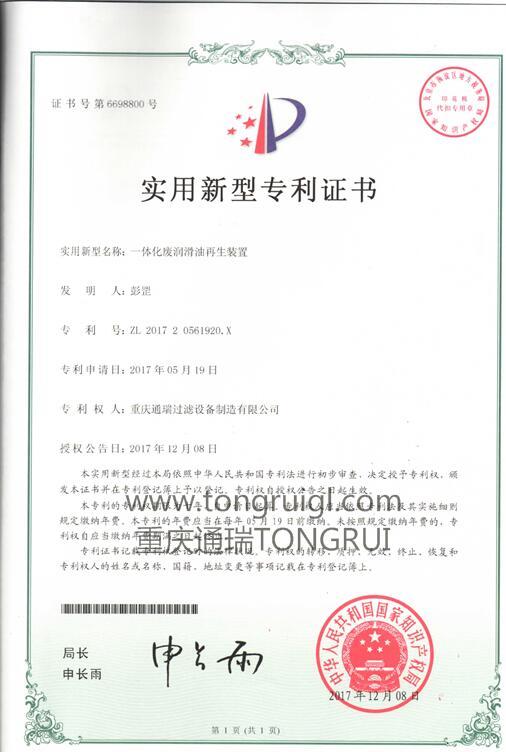 滤油机专利证书