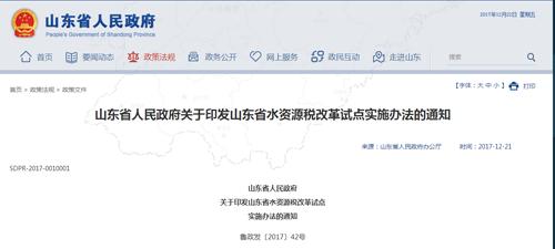 《山东省水资源税改革试点实施办法》印发