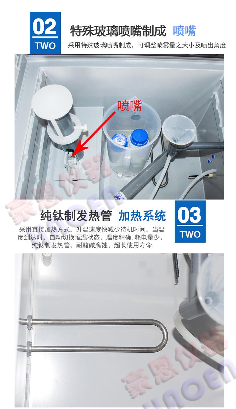 PVC盐雾腐蚀试验箱