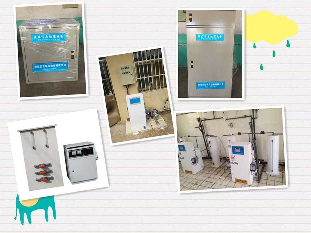 微整形工作室医疗污水处理设备