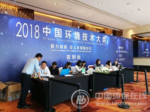 2018上海环博会荣耀闭幕 中国环保在线收获满满