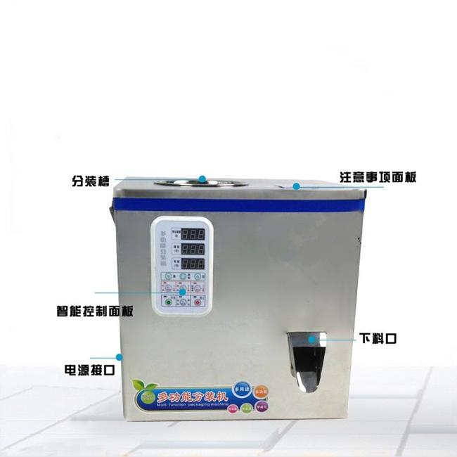 酸味剂分装机