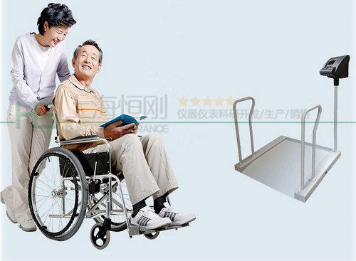 称轮椅的透析专用秤