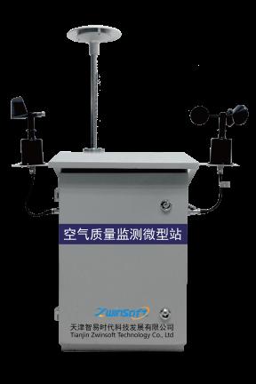 <b>把脉大气环境监测天津智易重磅推出三大产品,气体检测仪器,大气环境监测</b>