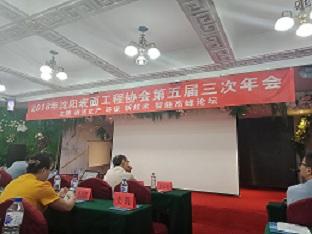 我公司参加2018年沈阳表面工程协会第五届三次会议年会