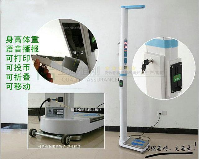 语音播报测量身高仪器